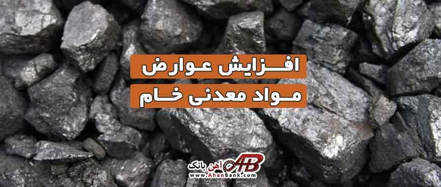 سنگ اهن - افزایش عوارض مواد معدنی خام